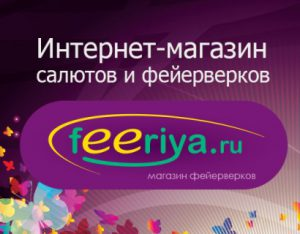 feeriya_0005_1